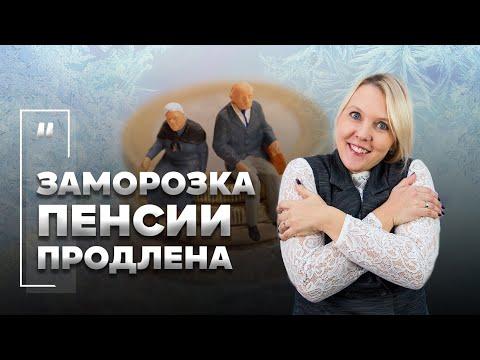"""""""Заморозка"""" пенсии продлена до 2022 года. Индивидуальный пенсионный капитал. Чего ждать от ИПК?"""