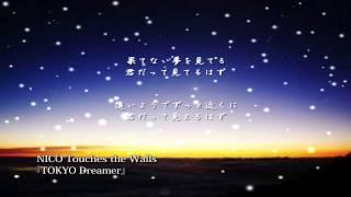 NICO Touches the Walls 『TOKYO Dreamer』を泣ける【オルゴール】にアレンジしてみました