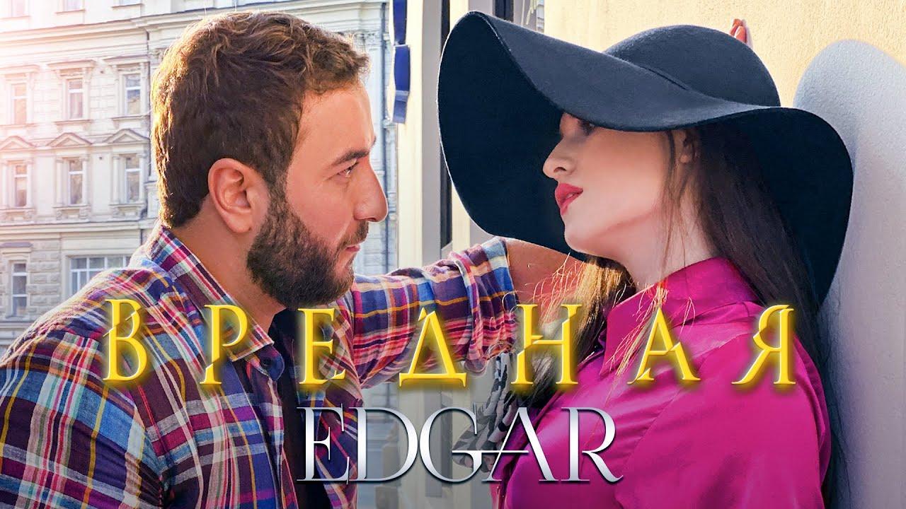 Edgar — Вредная