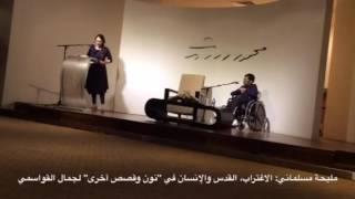 مداخلة الشاعرة مليحة مسلماني (جزء 1) حول تحميل MP3