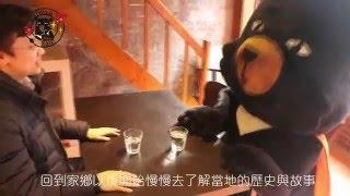 喔熊喔(挖)台灣 第二集