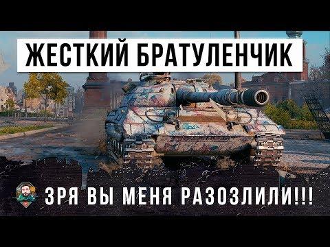 ОЧЕНЬ ЖЕСТКИЙ БРАТИШКА В WORLD OF TANKS НАВАЛИВАЕТ ЛЮЛЕЙ!!!