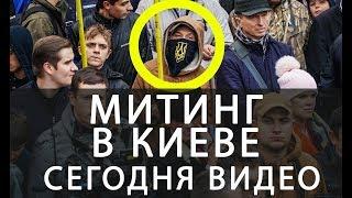 Митинг в Киеве   Обращение Саакашвили Видео последние Новости.