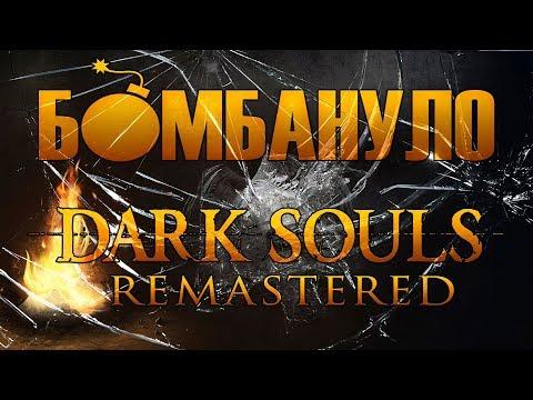 Dark Souls: Remastered. Обзор \