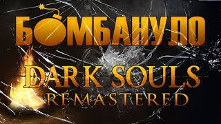 "Dark Souls: Remastered. Обзор ""ремастера"": стоит ли брать? 