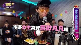 180829丨94愛K歌丨EP16 反骨 WACKYBOYS & GIRLS - 瑋哥的初戀聯誼會 (1/4)丨Vidol.tv