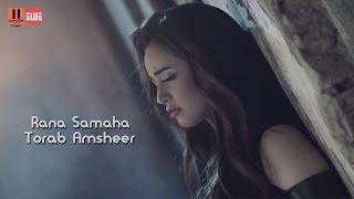 رنا سماحة - تراب أمشير [Rana Samaha - Torab Amsheer [Official Music Video تحميل MP3