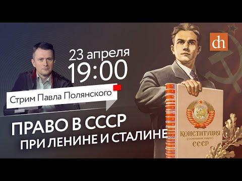 Право при Ленине и Сталине: прямой эфир с профессором МГУ Павлом Полянским