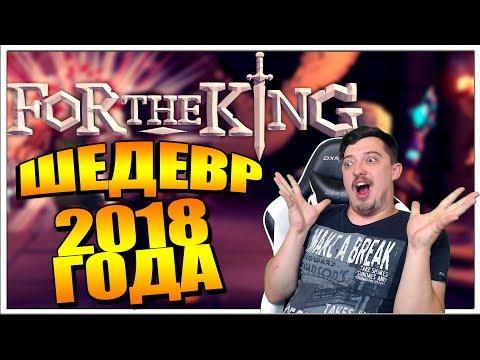 Обзор - Прохождение For the king - Пошаговая стратегия с элементами RPG