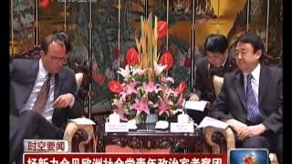 杨新力会见欧洲青年社会党政治考察团