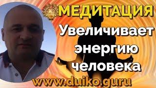 Медитация увеличивающая энергетику человека !