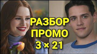 Разбор ПРОМО 21 серии РИВЕРДЕЙЛА!