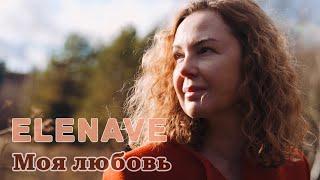 ELENAVE - Моя любовь 12+