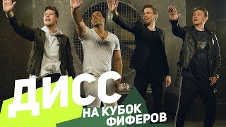 ДИСС НА КУБОК ФИФЕРОВ!