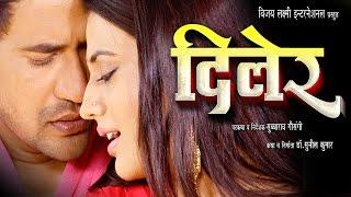 "Diler - दिलेर | Super Hit Full Bhojpuri Movie 2014 | Dinesh Lal Yadav ""Nirahua"", Akshra Singh"