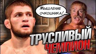Хабиб Нурмагомедов боится Тони Фергюсона - бой на UFC 249 сорван