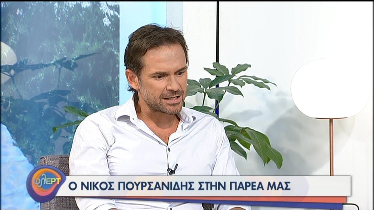 Ο Νίκος Πουρσανίδης φλΕΡΤαρει στην παρέα μας | 31/08/2020 | ΕΡΤ