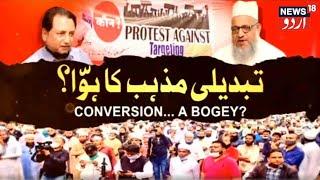 Khabar Khaas | Tabdeeli Mazhab Ka Hawwa?  Religious Conversion Par Aaeen Kya Kehta Hai?