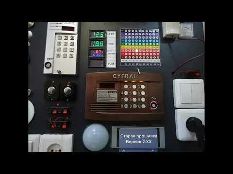 """Звуки домофона """"Цифрал 2094.1"""" (с звуковой платой версии 2.6) (для монтажа видео)"""