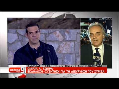 Προσκλητήριο Τσίπρα από τα Χανιά για έναν μαζικό και λαϊκό ΣΥΡΙΖΑ | 21/10/2019 | ΕΡΤ