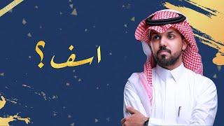 محمد ال مسعود - اسف | ( حصريا ) 2020 تحميل MP3