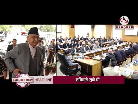 KAROBAR NEWS 2018 07 31 अनियमितता रोक्न ओली अग्रसर, सचिवहरुसँग डेढ घण्टा बैठक (भिडियोसहित)