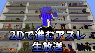 【マインクラフト】2Dでしか進めないアスレ -2D PARKOUR-