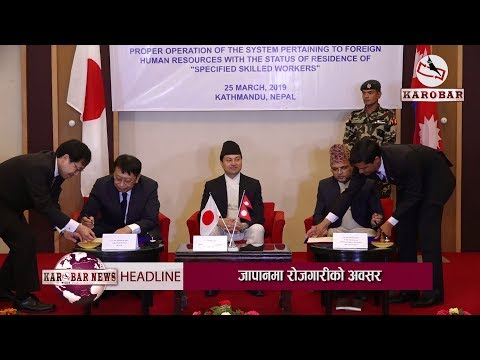 Japan Opens Itself For Nepali Workers, Exam In Two Months