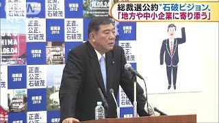 """自民党総裁選に向け公約""""石破ビジョン""""発表18/08/28"""