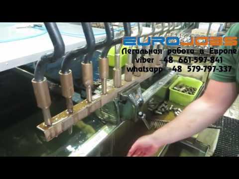 Завод по изготовлению патрубков Польша  Работа в Польше EuroJobs