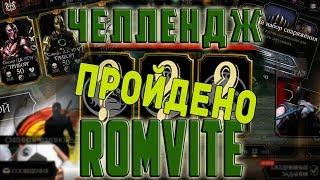 Челлендж Ромвайт(ROMVITE) от канала МК-Гид Мортал Комбат Х(Mortal Kombat X mobile)