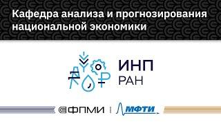 Кафедры ФПМИ | Кафедра анализа и прогнозирования национальной экономики (ИНП РАН) фото