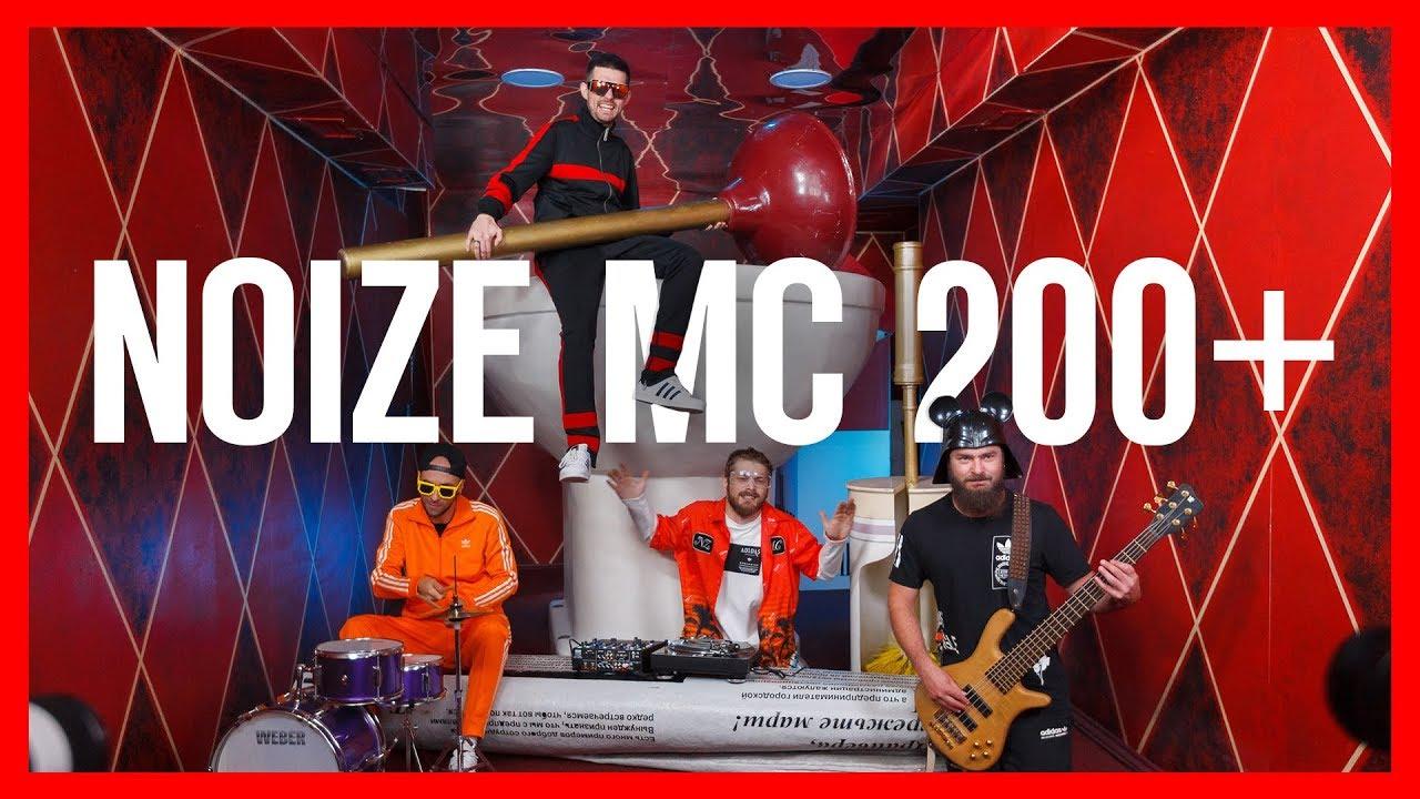 Noize MC — 200+