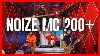 Премьера! Noize MC — 200+ (12+)