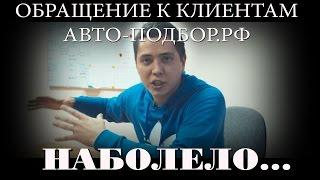 Обращение к клиентам Авто-Подбор.РФ.Наболело.ILDAR_AVTO-PODBOR