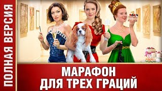 """Невероятная мелодрама! """"Марафон для трех граций"""" Все серии подряд. Русские мелодрамы, сериалы"""