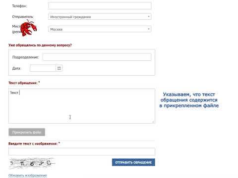 Как отправить запрос,жалобу или заявление в ГУВМ МВД России