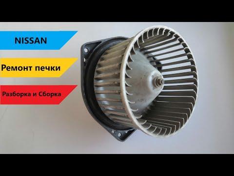 Разбор и ремонт моторчика ПЕЧКИ Nissan. Не работает печка Ниссан.