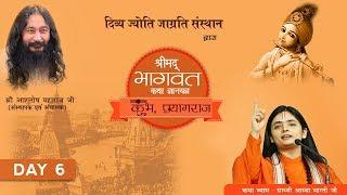 Shrimad Bhagwat Katha Day-6 Divya Kumbh 2019, Prayagraj by Sadhvi Aastha Bharti