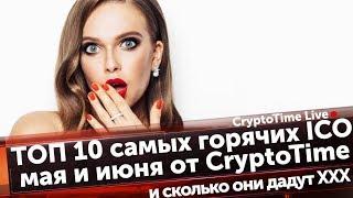 ТОП 10 самых горячих ICO мая и июня от CryptoTime и сколько они дадут ХХХ