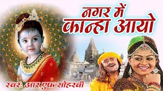 Budhwar Special Krishna Bhajan !! Nagar Mein Kanha Aayo kahana