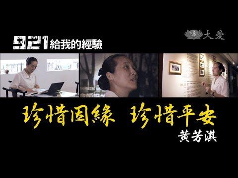 黃芳淇 / 大愛電視花蓮地方中心