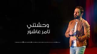 تحميل اغاني تامر عاشور ليا فيك وحشتني وبتوحشني Tamer Ashour Lya Feek MP3