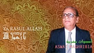 يا رسول الله - إسماعيل أحمد