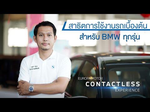 BMW Europa Motor Group