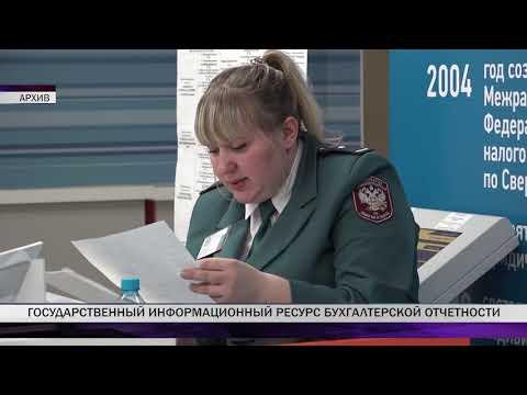 Государственный информационный ресурс бухгалтерской отчетности