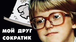 """Мой друг Сократик (1984). Детский фильм по книге """"Каждый мечтает о собаке"""""""