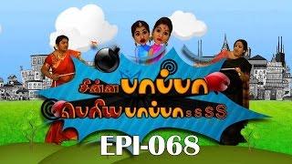 Chinna Papa Periya Papas - Episode - 68- 19/03/2016