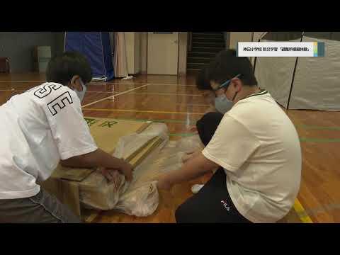 20210616神田小学校 防災学習「避難所模擬体験」