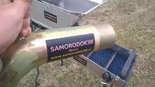 видео товара Купить мини драга для добычи золота Samorodok-300